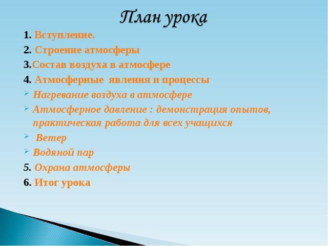 1. Вступление. 2. Строение атмосферы 3.Состав воздуха в атмосфере 4. Атмосфер...