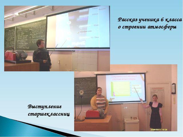 Выступление старшеклассниц Рассказ ученика 6 класса о строении атмосферы