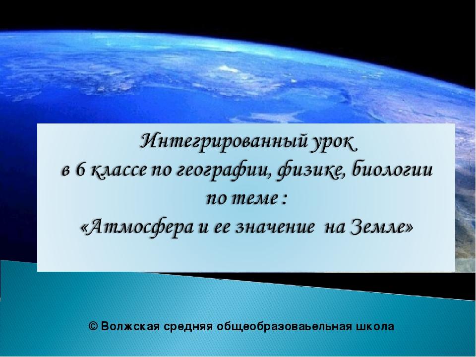© Волжская средняя общеобразоваьельная школа