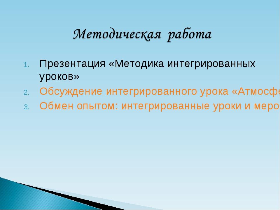 Презентация «Методика интегрированных уроков» Обсуждение интегрированного уро...