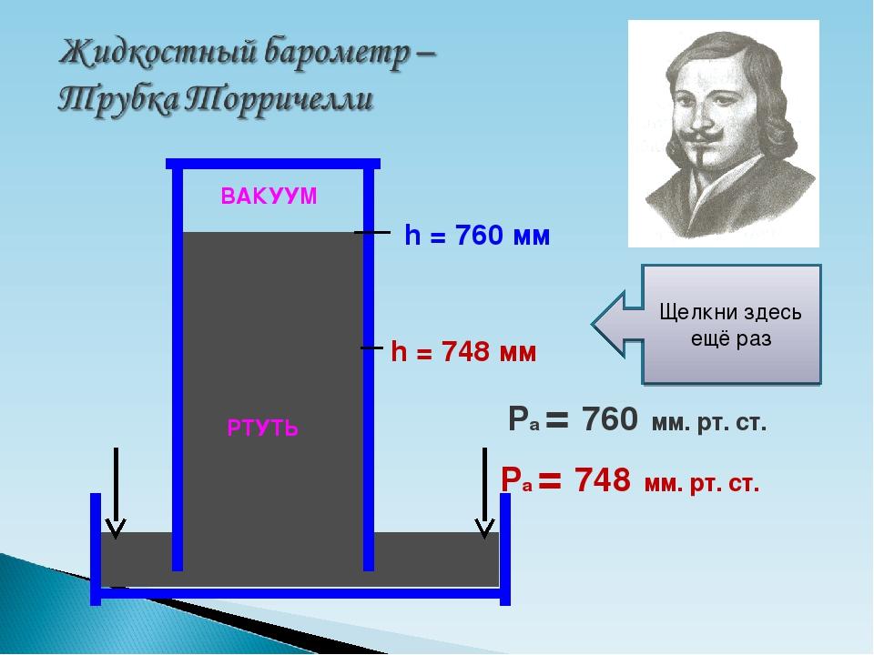 Ра = 748 мм. рт. ст. h = 748 мм Ра = 760 мм. рт. ст. h = 760 мм Как действует...