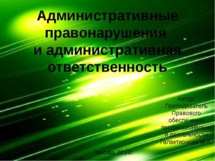 Административные правонарушения и административная ответственность Автор: Пре
