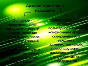 Административное наказание Основное – предупреждение, административный штраф,