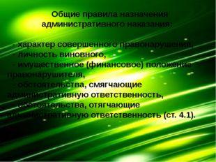 Общие правила назначения административного наказания: - характер совершенного