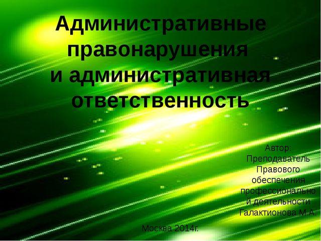 Административные правонарушения и административная ответственность Автор: Пре...