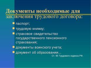 Документы необходимые для заключения трудового договора: паспорт; трудовую кн