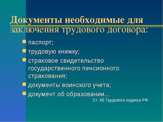 Документы необходимые для заключения трудового договора: паспорт; трудовую кн...