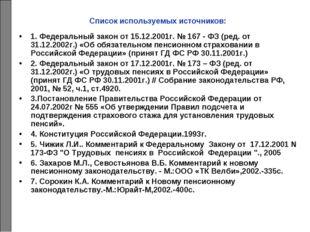 Список используемых источников: 1. Федеральный закон от 15.12.2001г. № 167 -