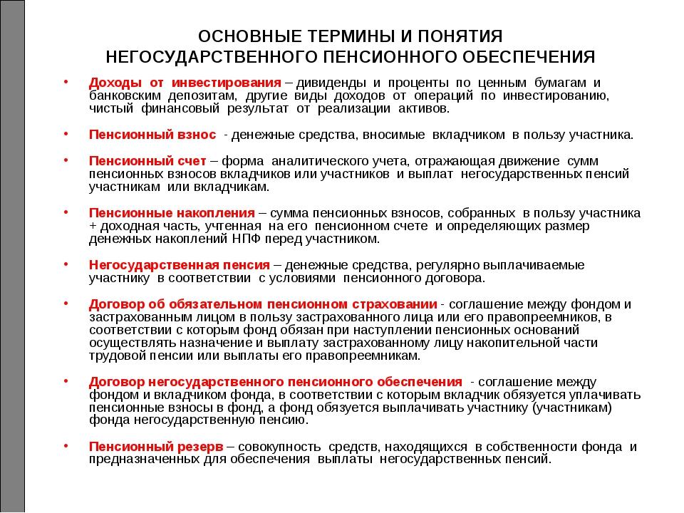 ОСНОВНЫЕ ТЕРМИНЫ И ПОНЯТИЯ НЕГОСУДАРСТВЕННОГО ПЕНСИОННОГО ОБЕСПЕЧЕНИЯ Доходы...