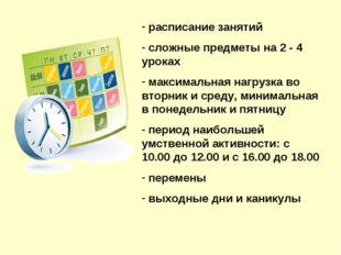 расписание занятий сложные предметы на 2 - 4 уроках максимальная нагрузка во