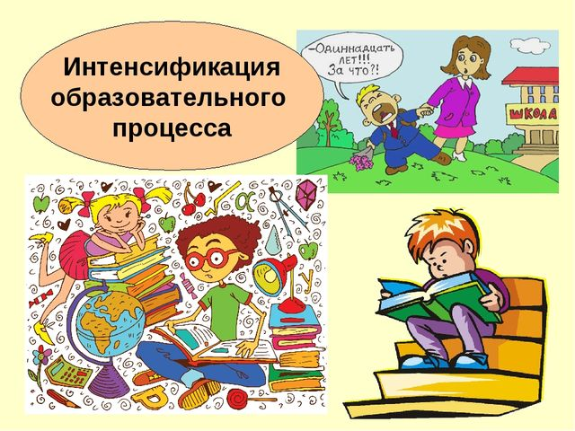 Интенсификация образовательного процесса
