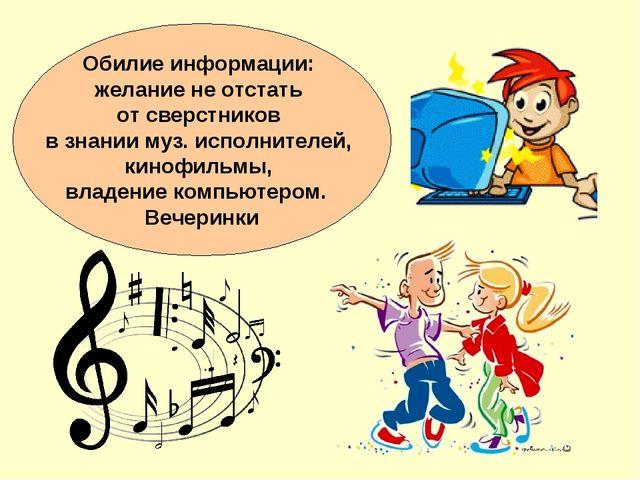 Обилие информации: желание не отстать от сверстников в знании муз. исполнител...