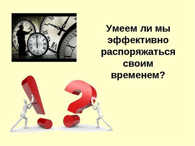 Умеем ли мы эффективно распоряжаться своим временем?