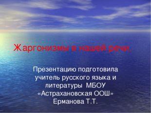 Жаргонизмы в нашей речи. Презентацию подготовила учитель русского языка и лит