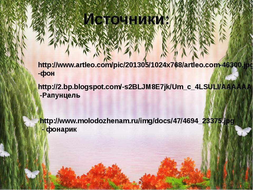 Источники: http://www.artleo.com/pic/201305/1024x768/artleo.com-46300.jpg-фон...