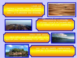 Африкада жер шарындағы ең үлкен тропиктік континенттік шөл Сахара орналасқан,
