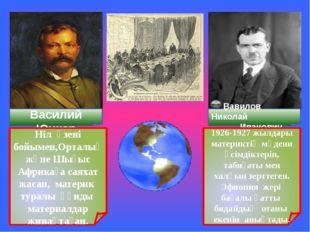 Василий Юнкер Вавилов Николай Иванович Ніл өзені бойымен,Орталық және Шығыс