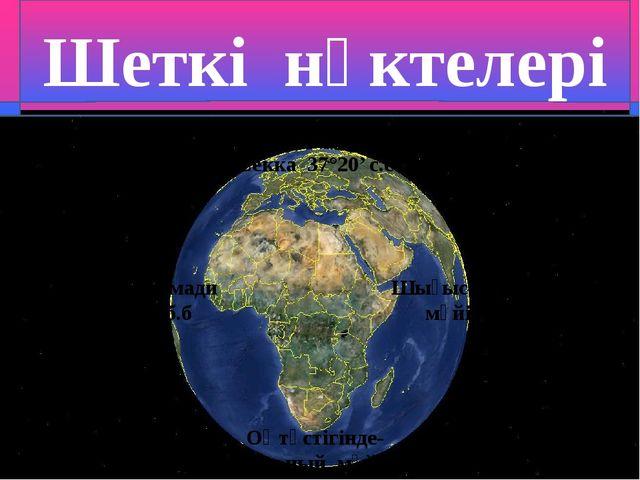 Солтүстігінде – Бен- Секка 37°20' с.е Батысында- Альмади мүйісі- 17°3' б.б О...