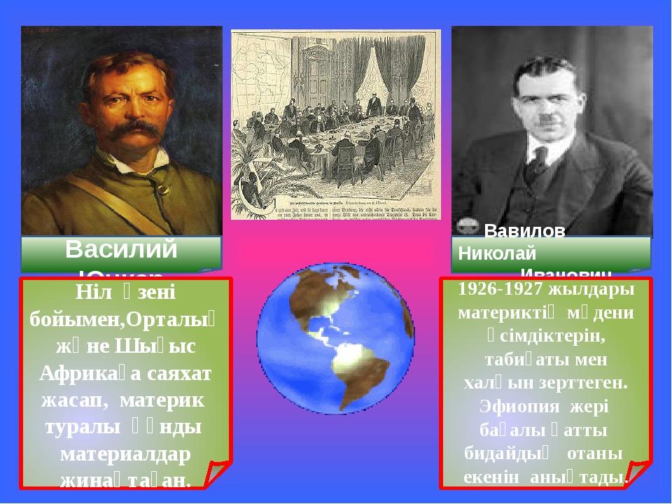 Василий Юнкер Вавилов Николай Иванович Ніл өзені бойымен,Орталық және Шығыс...