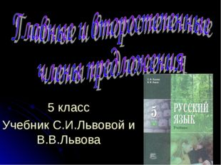 5 класс Учебник С.И.Львовой и В.В.Львова
