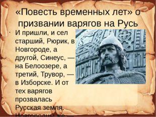«Повесть временных лет» о призвании варягов на Русь И пришли, и сел старший,