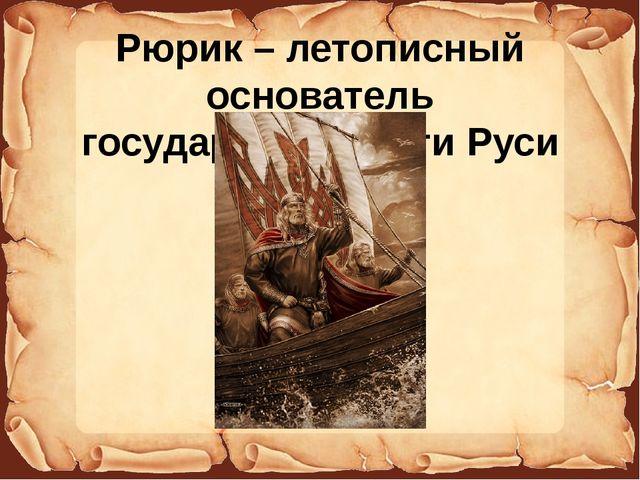 Рюрик – летописный основатель государственности Руси