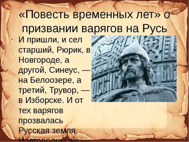 «Повесть временных лет» о призвании варягов на Русь И пришли, и сел старший,...