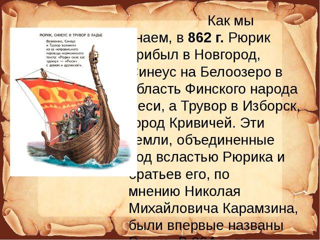 Как мы знаем, в862 г.Рюрик прибыл в Новгород, Синеус на Белоозеро в област...