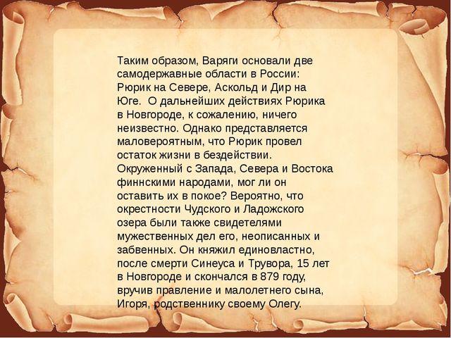 Таким образом, Варяги основали две самодержавные области в России: Рюрик на С...