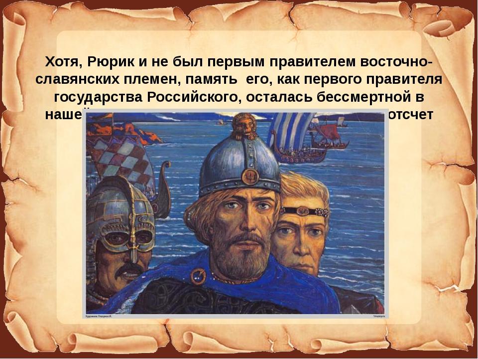 Хотя, Рюрик и не был первым правителем восточно-славянских племен, память е...
