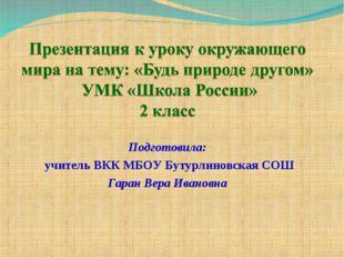 Подготовила: учитель ВКК МБОУ Бутурлиновская СОШ Гаран Вера Ивановна