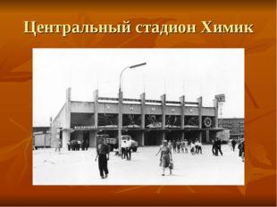 Центральный стадион Химик
