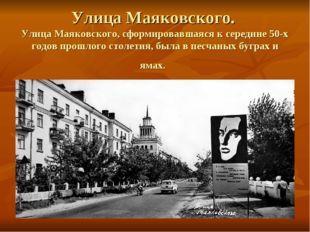 Улица Маяковского. Улица Маяковского, сформировавшаяся к середине 50-х годов