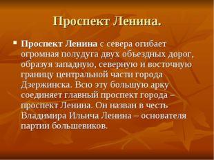 Проспект Ленина. Проспект Ленина с севера огибает огромная полудуга двух объе