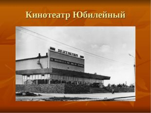 Кинотеатр Юбилейный