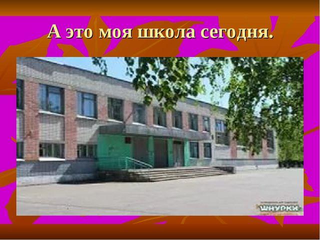 А это моя школа сегодня.