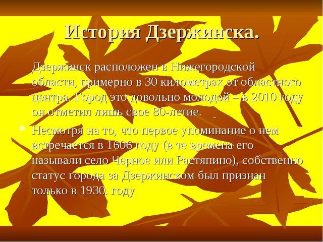 История Дзержинска. Дзержинск расположен в Нижегородской области, примерно в...