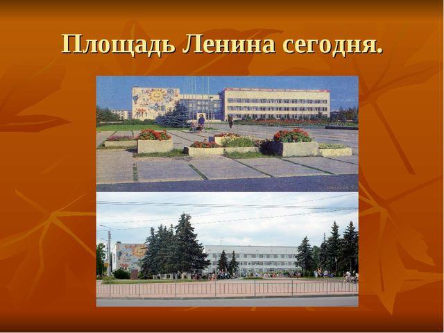Площадь Ленина сегодня.
