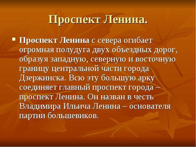 Проспект Ленина. Проспект Ленина с севера огибает огромная полудуга двух объе...