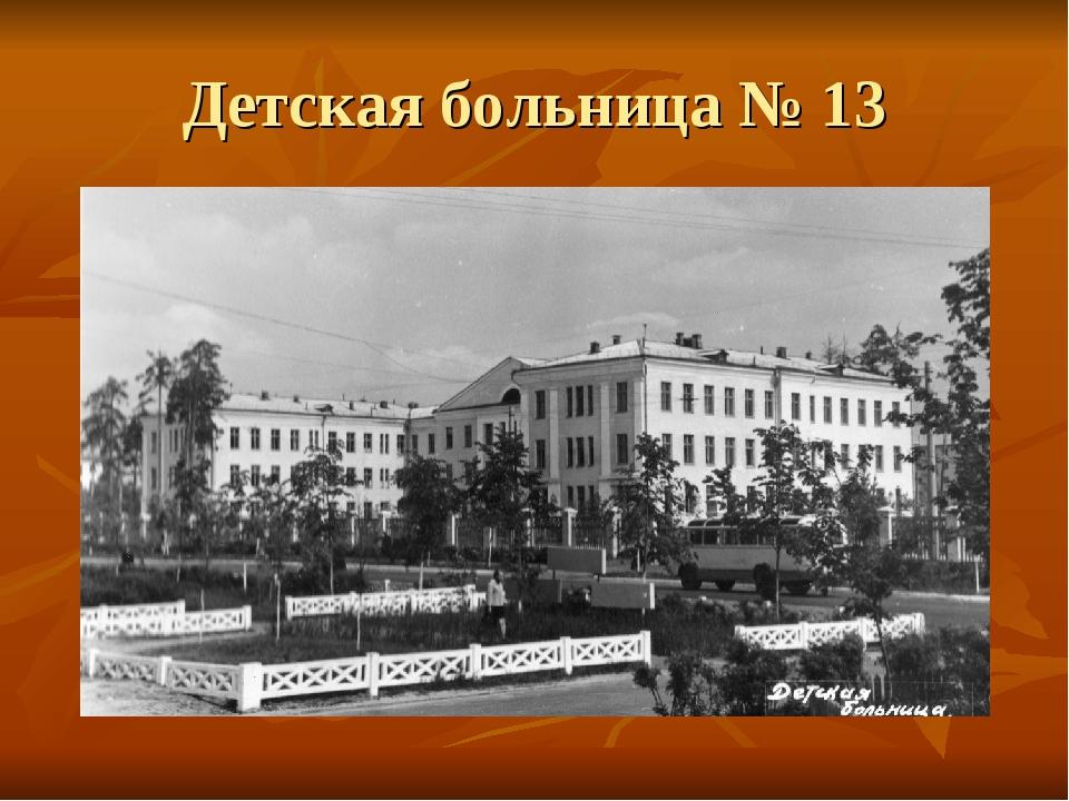 Детская больница № 13