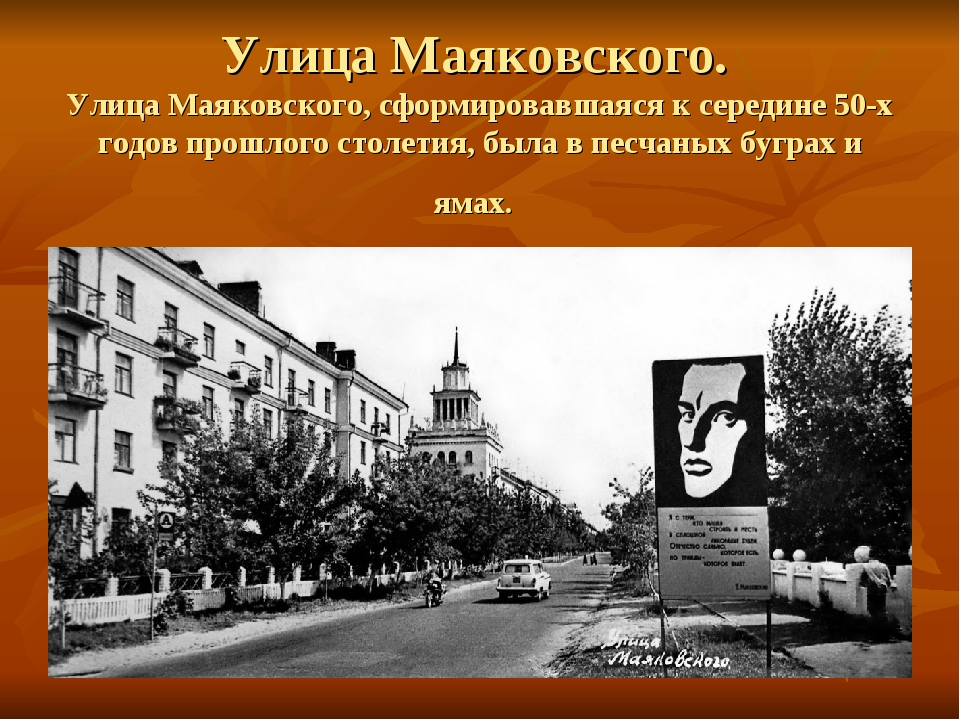 Улица Маяковского. Улица Маяковского, сформировавшаяся к середине 50-х годов...