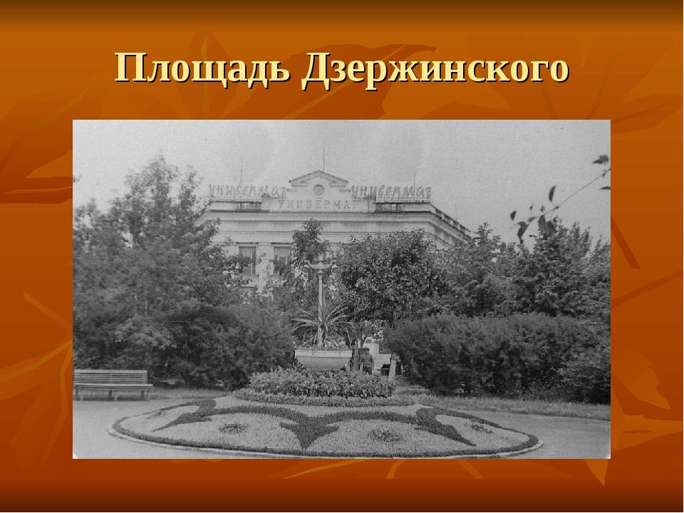 Площадь Дзержинского