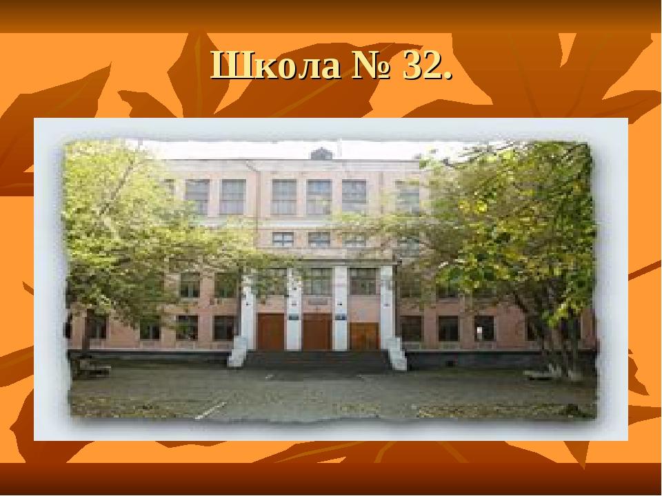Школа № 32.