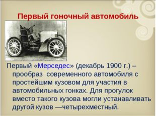 Первый гоночный автомобиль Первый «Мерседес» (декабрь 1900 г.) – прообраз сов