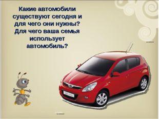 Какие автомобили существуют сегодня и для чего они нужны? Для чего ваша семья