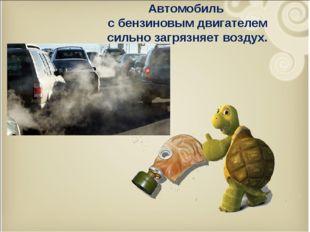 Автомобиль с бензиновым двигателем сильно загрязняет воздух.