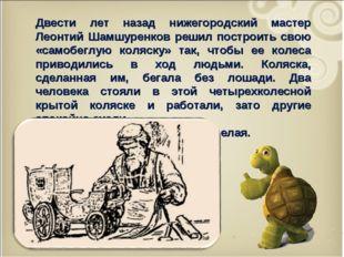 Двести лет назад нижегородский мастер Леонтий Шамшуренков решил построить сво