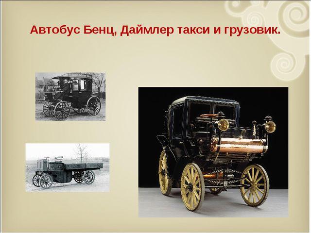 Автобус Бенц, Даймлер такси и грузовик.