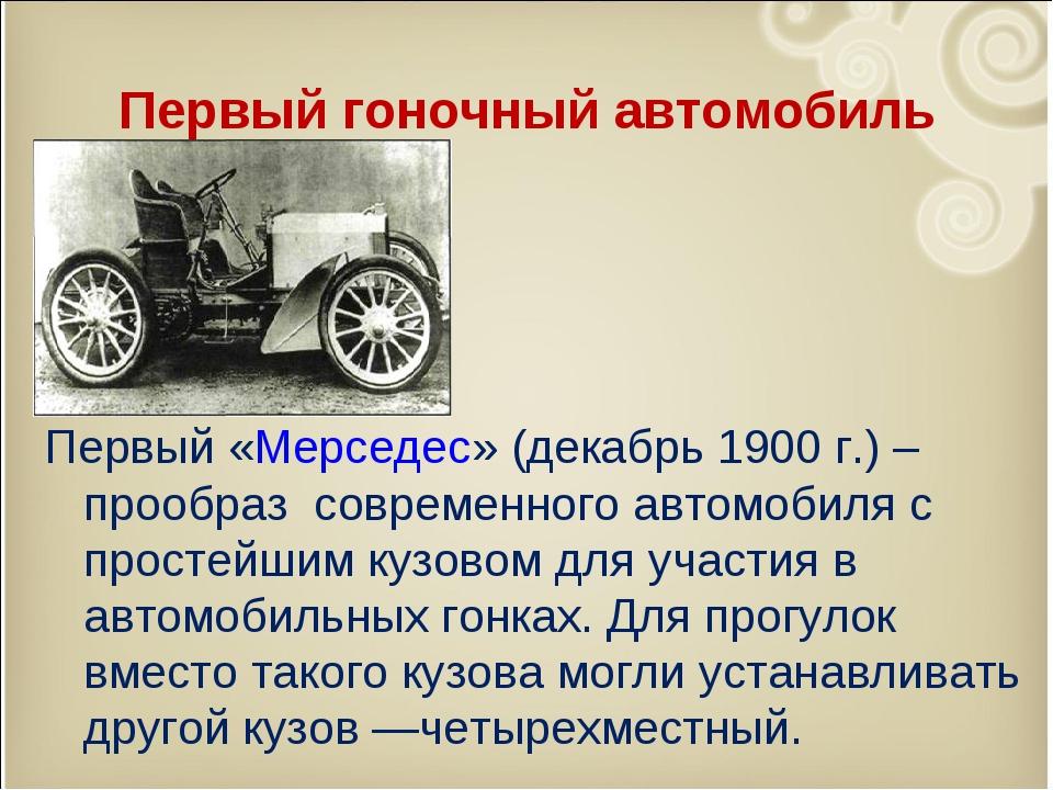 Первый гоночный автомобиль Первый «Мерседес» (декабрь 1900 г.) – прообраз сов...