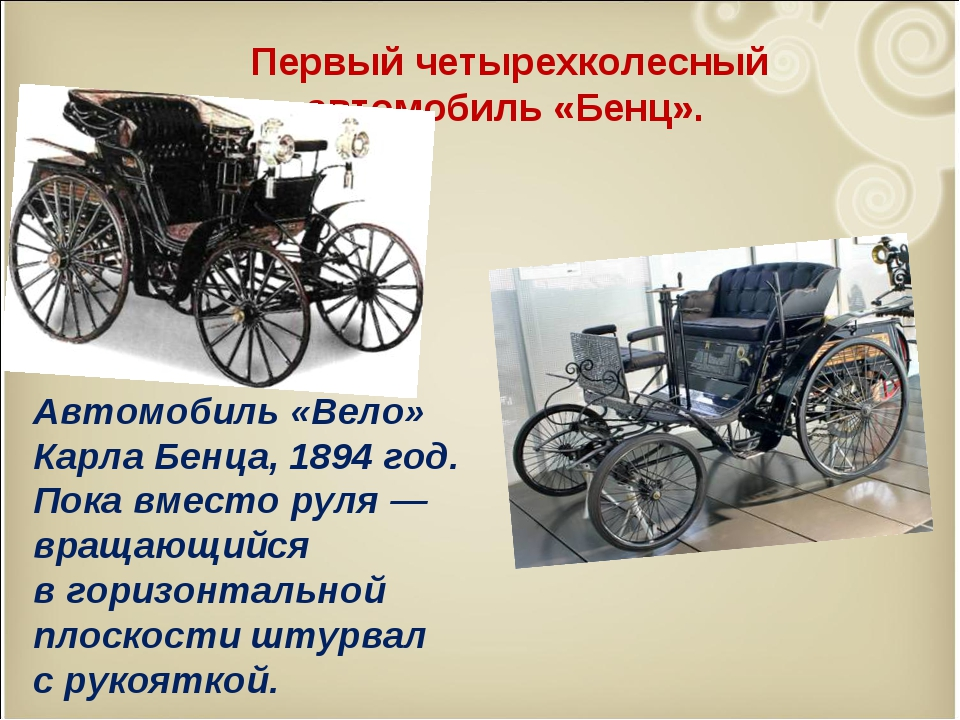 Первый четырехколесный автомобиль «Бенц». Автомобиль «Вело» Карла Бенца, 18...